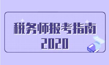 2018年注册税务师报名流程_注册会计师报名条件