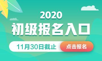 2020初级会计报名入口已开通