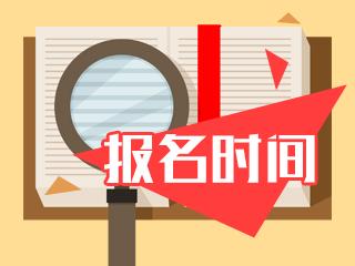 河南新乡注册会计师考试报考时间