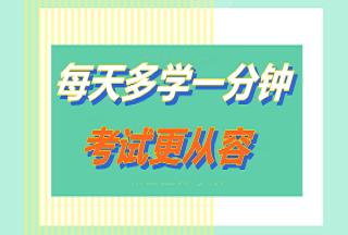 玩幸运28群:2020年北京高级经济师《经济基础》知识点:计划的含义