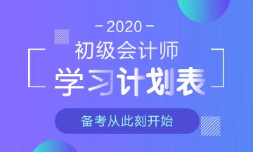 建议收藏!2020年初级会计实务基础阶段学习计划表