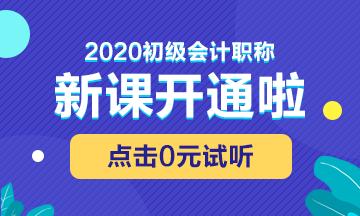 2020初级会计新课开通 可以免费试听啦