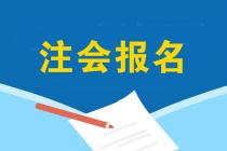 辽宁2020年注会报名时间