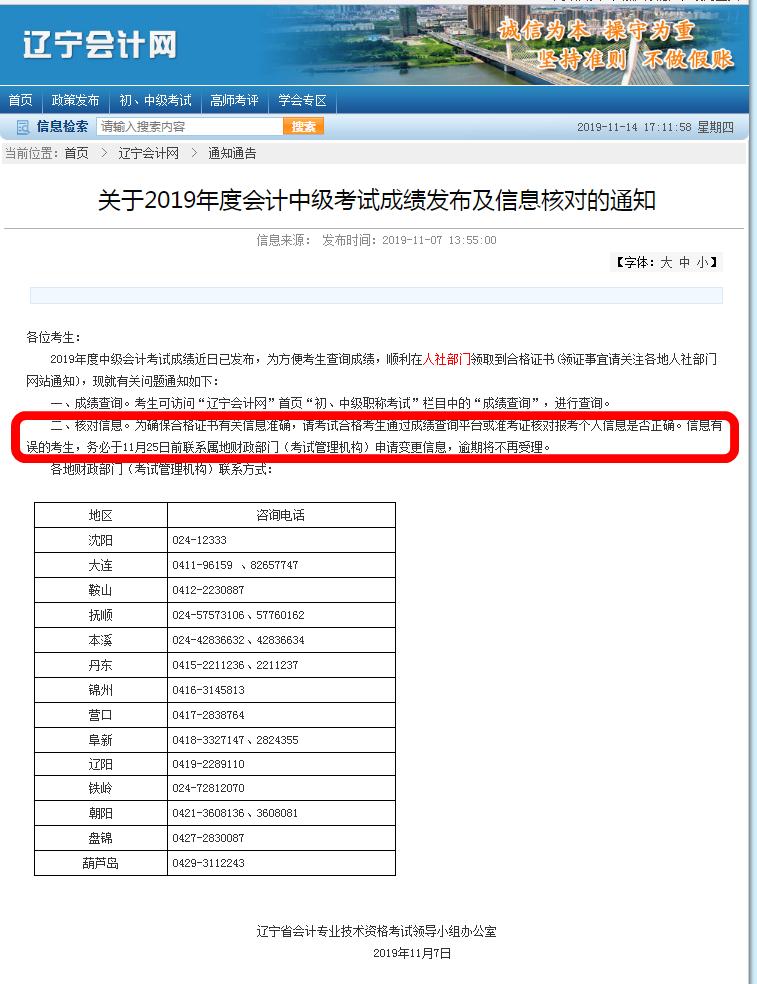 辽宁会计网