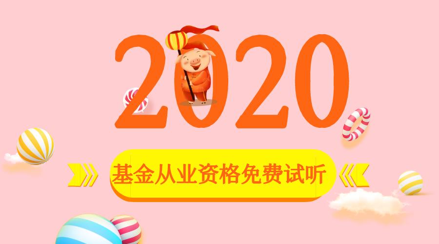 2020年基金从业资格考试时间安排已公布