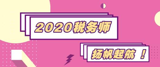 2020税务师扬帆起航