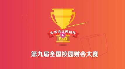 """""""中华会计网校杯""""第九届全国校园财会大赛总决赛17日开启"""