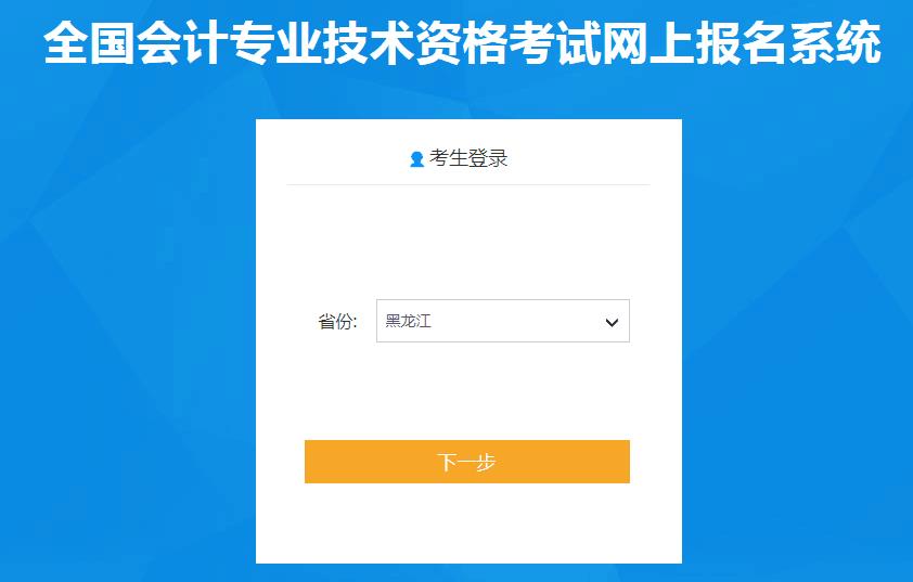 2020初级会计黑龙江报名入口已开通