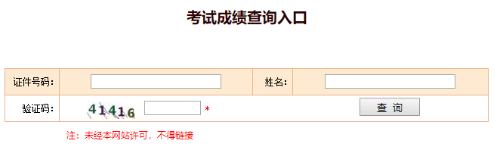江苏2020初级经济师查分通道已开启考生可查询