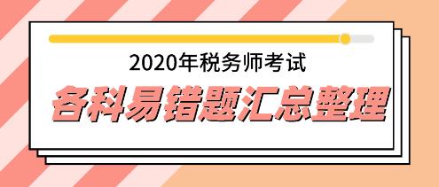 2020年税务师《税法一》易错题专家点评超全汇总