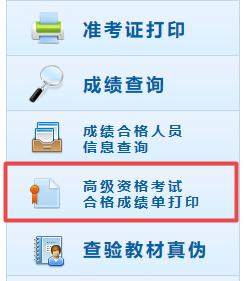 内蒙古2019年高级会计师测验成绩合格单收取方式