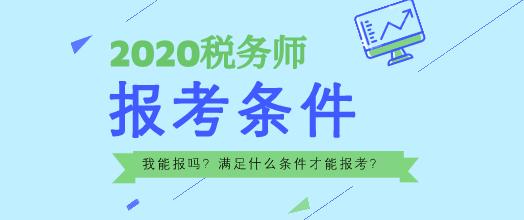 2020年税务师报名条件