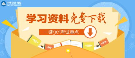 美国注册会计师资料包 【全+新】