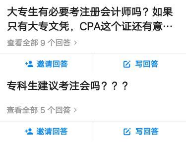 【答疑解惑】专科有没有必要考注会?考出cpa出路在哪?