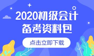 2020初级会计备考资料包0元下载