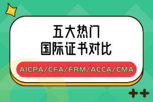 五大热门国际证书对比:AICPA_CFA_FRM_ACCA_CMA