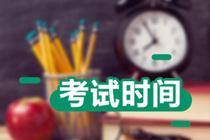山西2019年高级经济师考试时间:12月7日