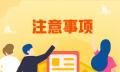 2019年山西高级经济师考试考场规则