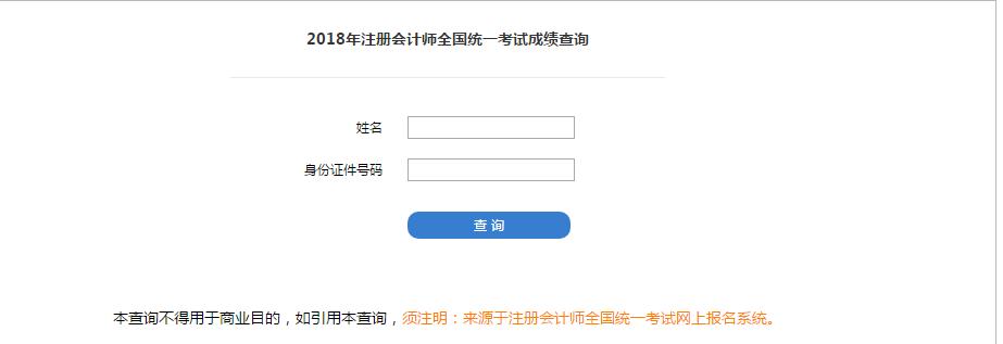 2019注册会计师考试成绩查询流程~