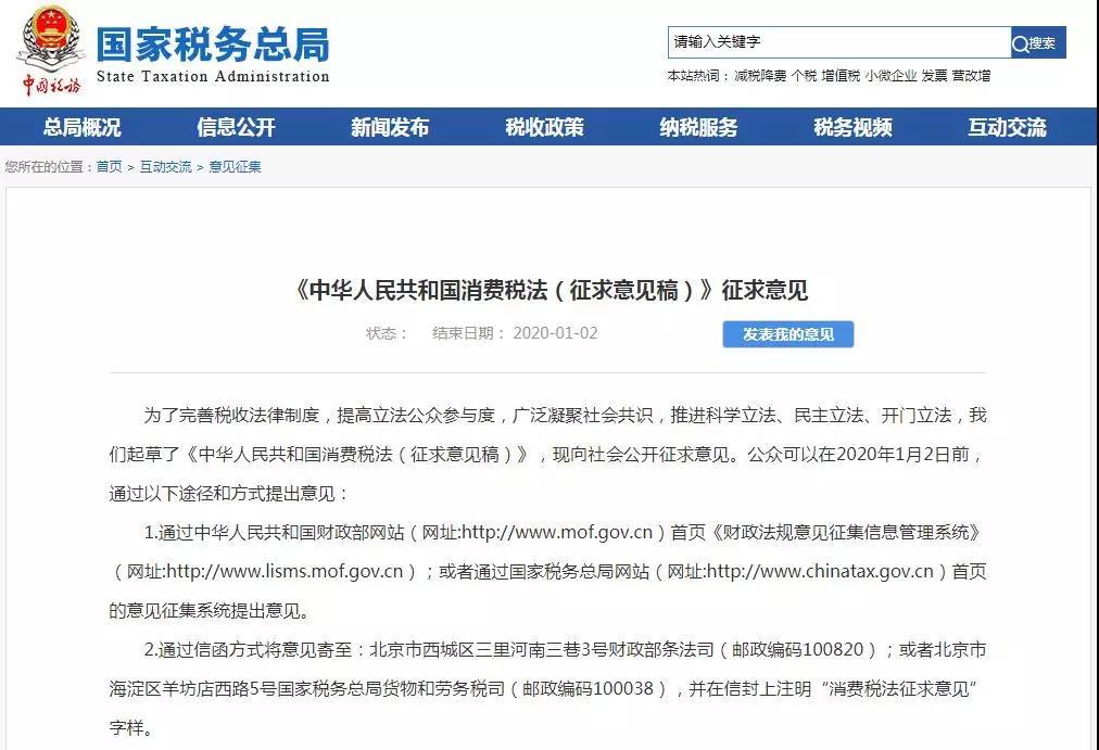 《中华人民共和国消费税法(征求意见稿)》征求意见!