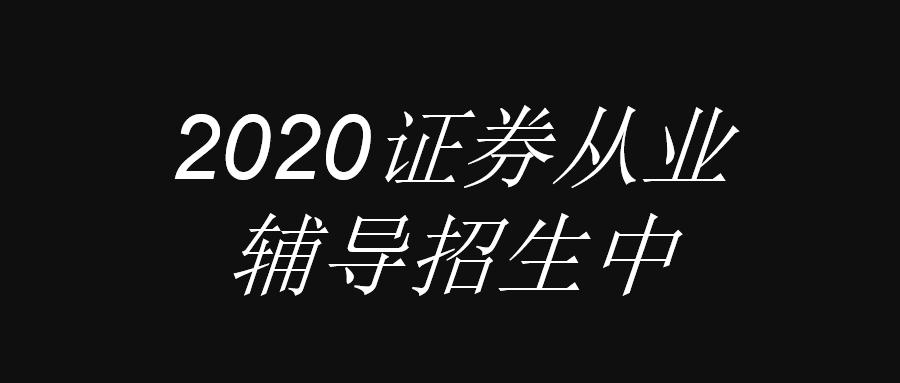 深圳2019年6月证券从业资格考试报名时间已公布