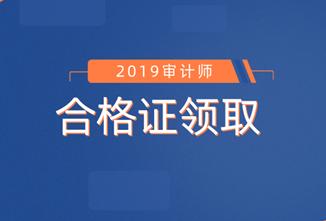 2019年三明市初级审计师合格证书办理信息有吗_初级审计师证有什么用