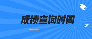 2019年经济师成绩查询时间图片