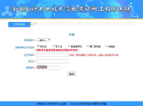 2020年贵州铜仁中级会计准考证打印时间已公布!