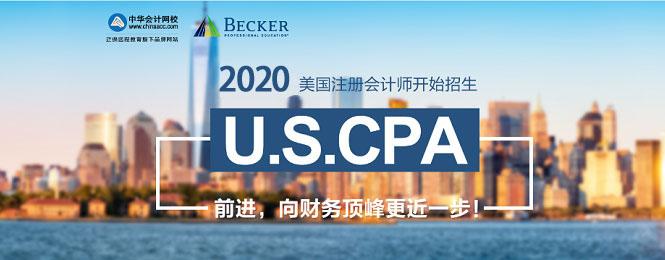 2020年美国CPA招生方案轮换图
