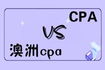 中国cpa与澳洲cpa,两者联系区别