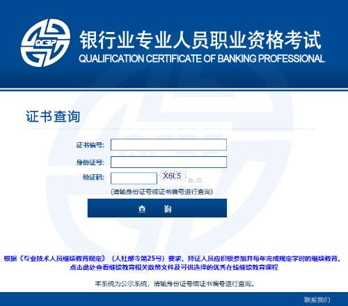 银行从业证可以申请复核吗_银行从业证官网_银行从业证报名条件