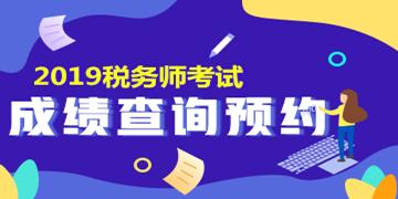 2019税务师成绩查询预约