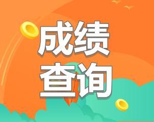 【爆】2019年经济师成绩提前公布 入口已开通!(附查分流程)