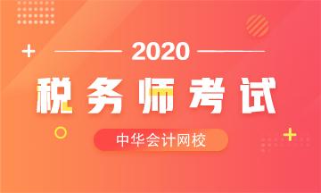 2020税务师考试科目一共几科?考了能干什么?