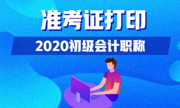 你知道安徽2020年初级会计准考证打印时间在何时?