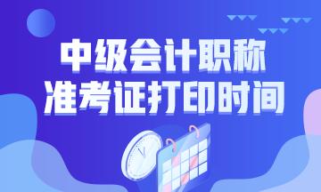 广西2020年中级会计考试准考证打印时间