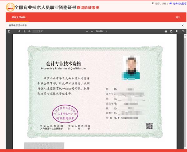 2019年中级会计职称电子版证书可以打印啦!