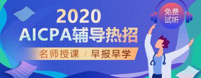 2020年美国CPA考试马萨诸塞州报考要求(附报考费用明细)