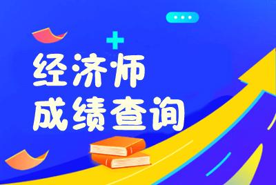 武汉2020初级经济师成绩查询入口已开通
