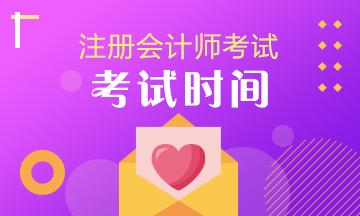 注会考试时间安排_广东2020年注会考试时间已公布!_注册会计师_中华会计网校