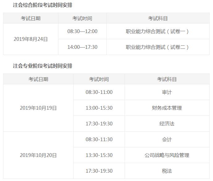 注会考试时间安排_2020年注会各科考试时间_注册会计师_中华会计网校