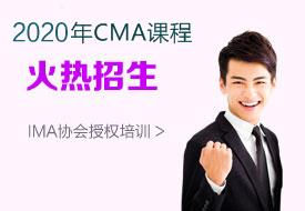 2020年CMA课程火热招生 IMA协会授权培训