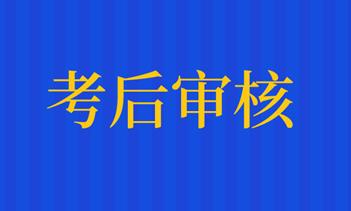湖南2019审计师考后审核地区信息汇总  最早截止时间1月6日