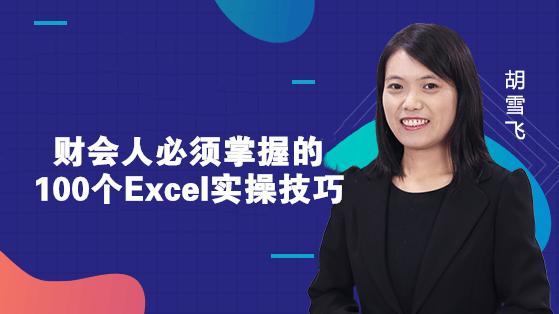 财会人必须掌握的100个Excel实操技巧