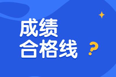 黑龙江2020年中级经济师合格标准是84分吗