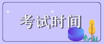 西藏阿里2020年初级经济师报名时间你知道吗_湖南省考公告