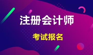 2020年安徽蚌埠注册会计师考试报名时间已经公布!