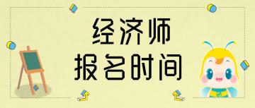2020年上海初级经济师怎么报名考试_经济师报名时间2019年