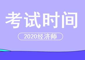 上海中级经济师报名考试图片