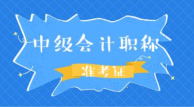 湖南2020年会计中级考试准考证打印时间
